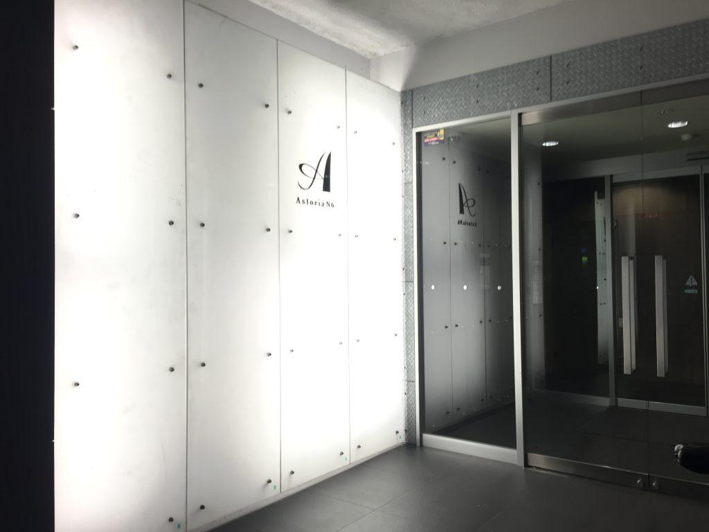 アストリアN6入口|サロン美足