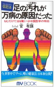 足の汚れが万病の原因|サロン美足