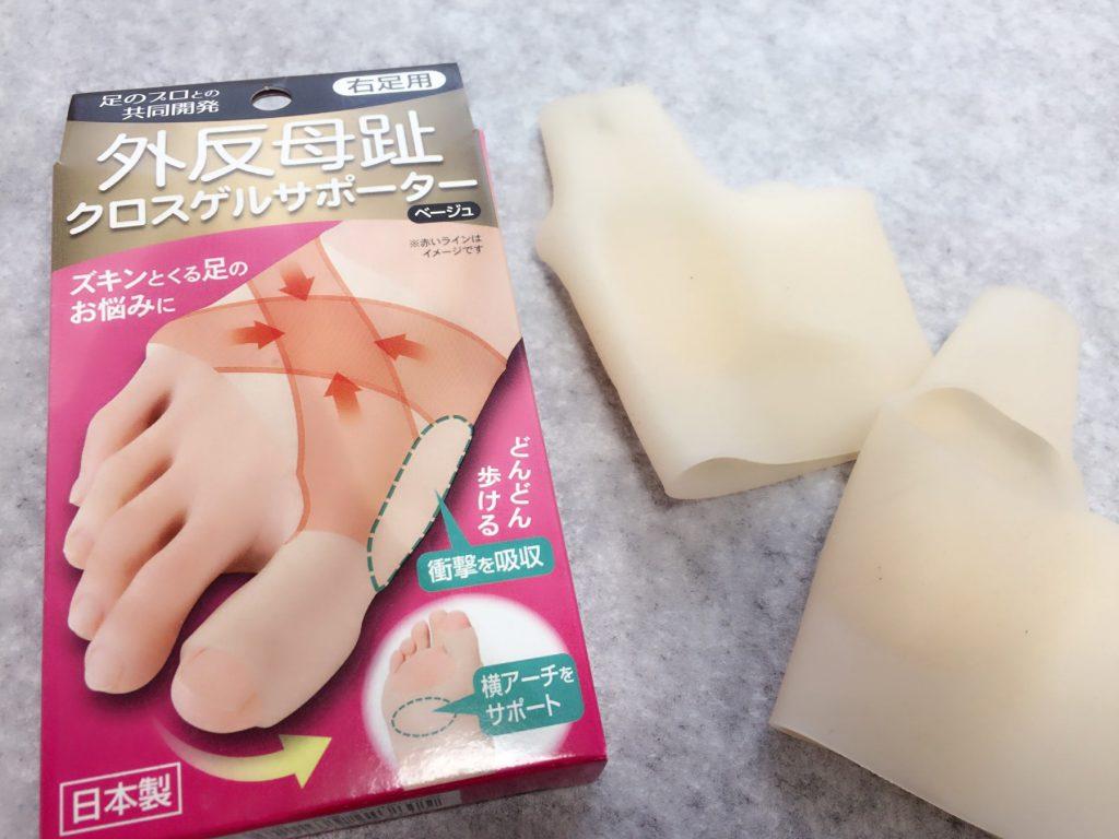 外反母趾が痛い時6|サロン美足