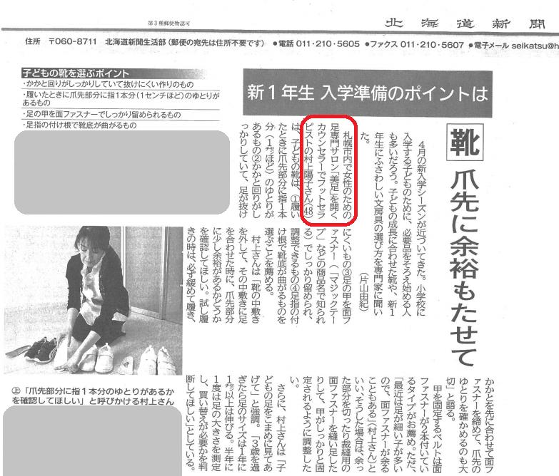 北海道新聞掲載|サロン美足