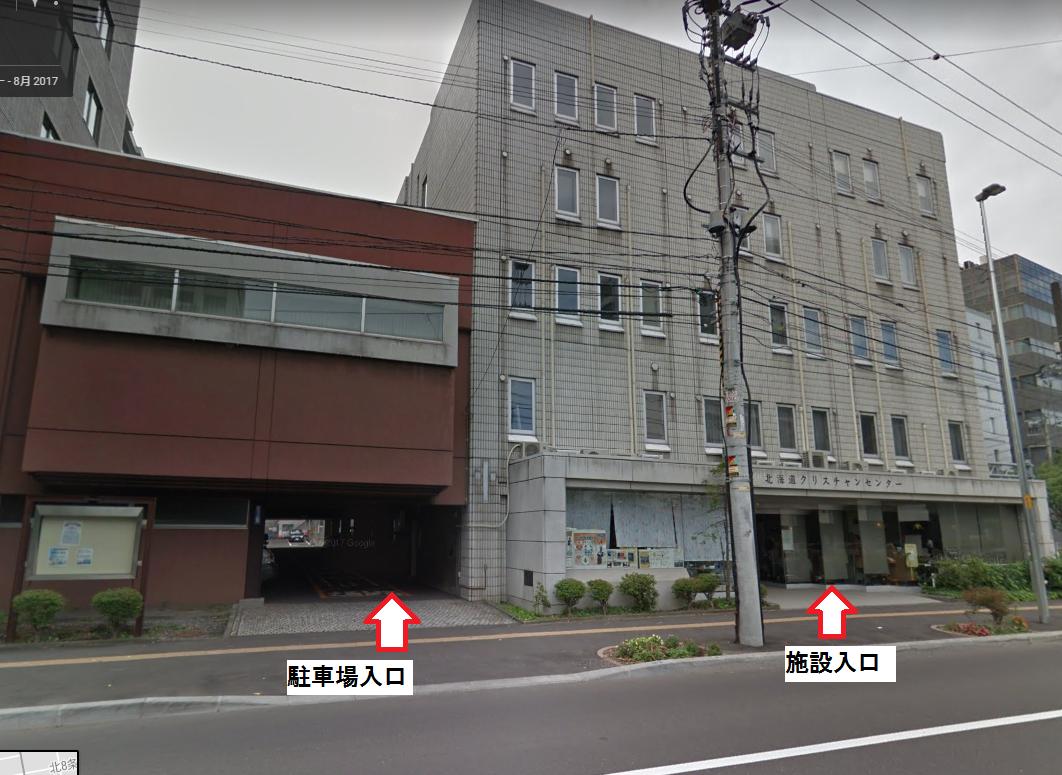 北海道クリスチャンセンター|サロン美足
