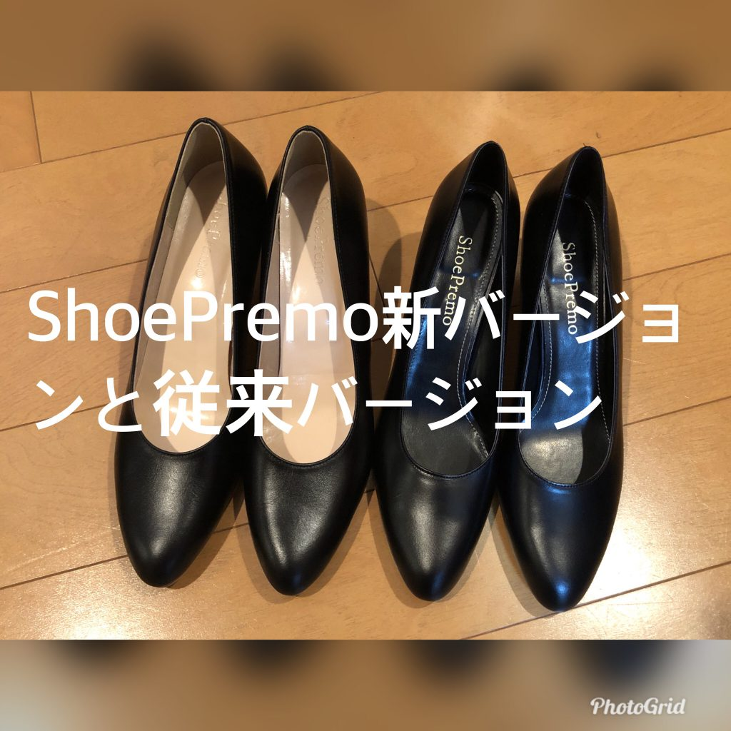 シュープレモ試着靴/サロン美足