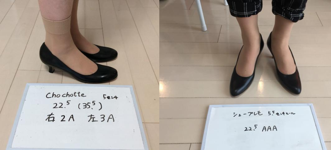 ShoePremoとショショット/サロン美足